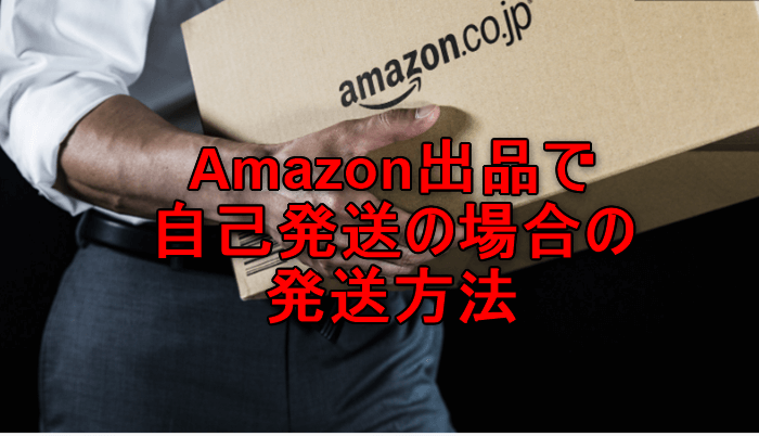 Amazonの箱を持ち運ぶ男性