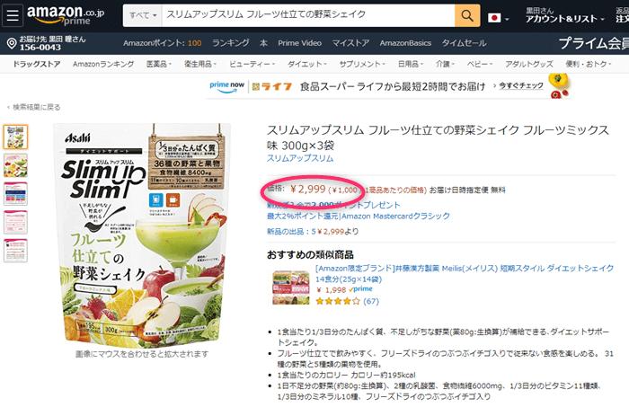 Amazonスリムアップスリムフルーツ仕立て