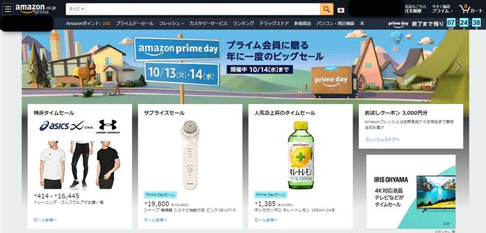 Amazonメニュー画面