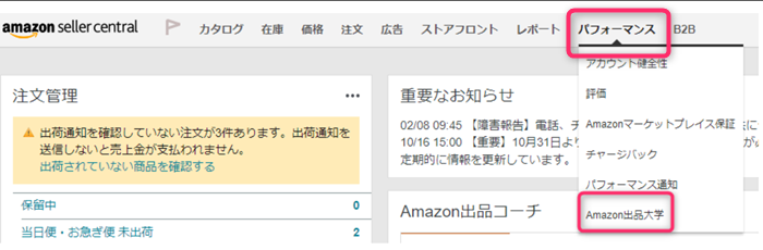 Amazon seller centralのログイン画面