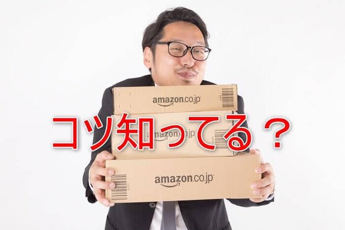 Amazonで売れるものを見つけるコツ