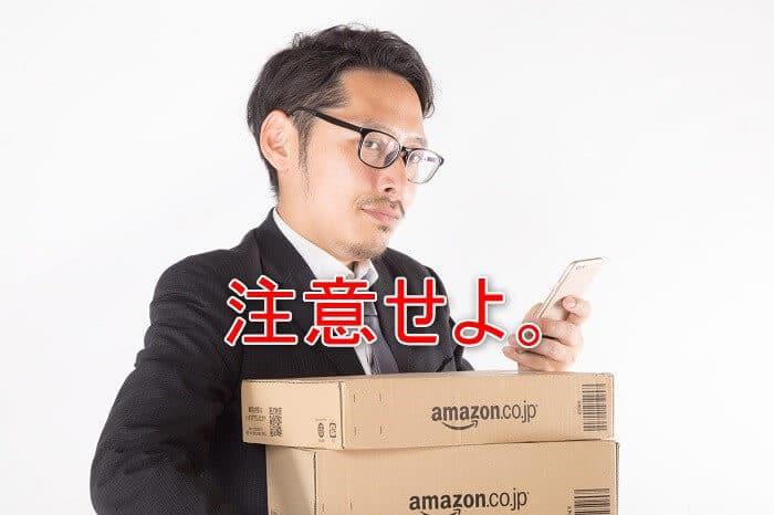 Amazonで売れるものを探すときの注意点
