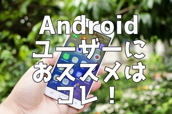 【Android】おススメの売上管理アプリ3選
