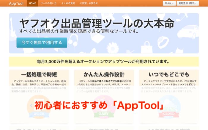 3クリックで一括出品。初心者におススメ「AppTool」