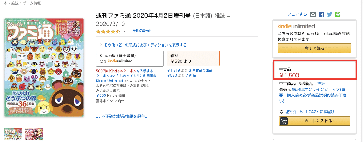 週刊ファミ通 2020年4月2日増刊号アマゾン価格