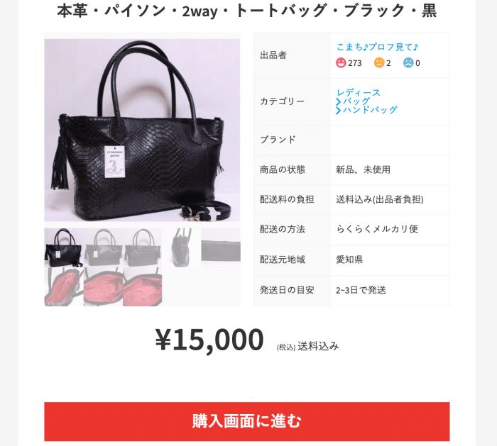 タイ輸入 バッグ