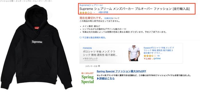 Amazon Supreme メンズパーカー