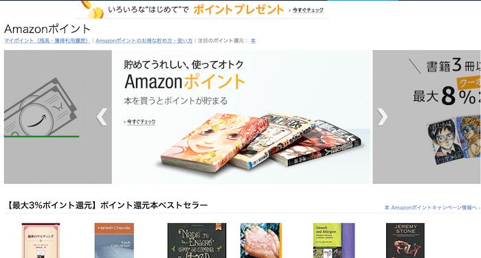 Amazonにはポイント還元特集ページがあります
