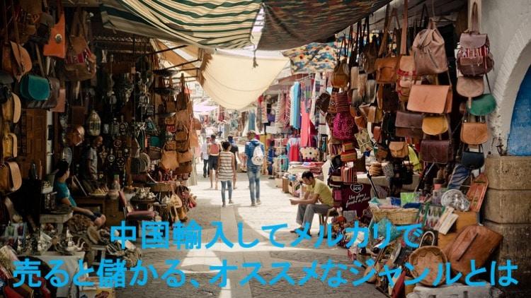 中国輸入してメルカリで売ると儲かる、オススメなジャンルとは