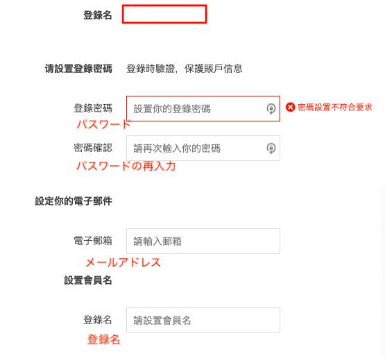次に登録フォームに記入を行います。