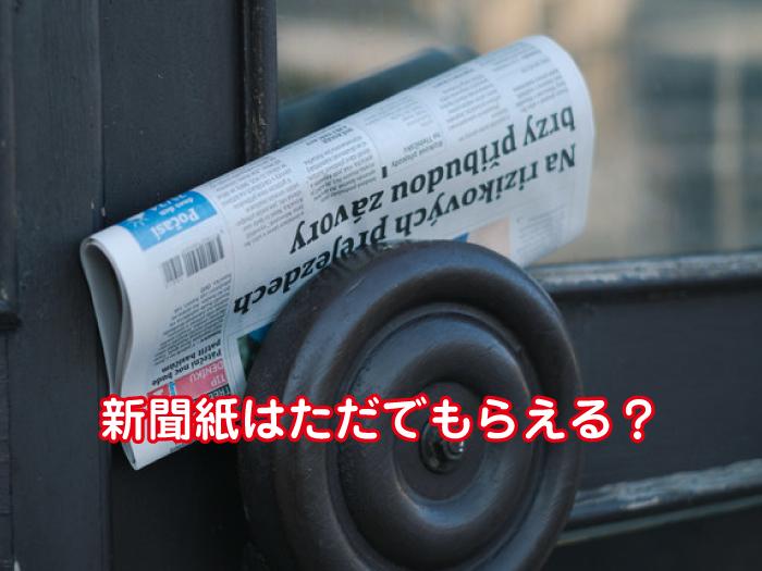 新聞紙はただでもらえる?