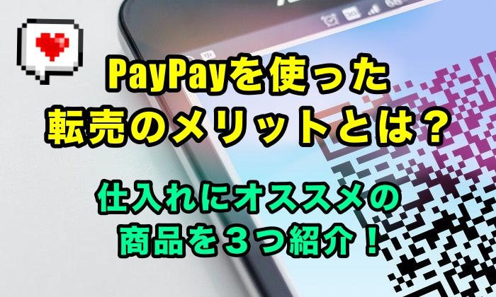 激アツ!PayPay(ペイペイ)転売におススメの商品3選と注意すべき点とは?