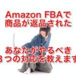 必見!amazonでfba商品が返品された時あなたがやるべき3つの対応とは?