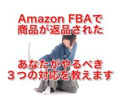 amazon fba商品が返品されたとき、あなたがやるべき3つの対応