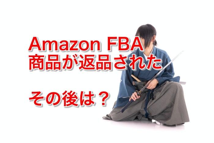 amazon fba商品が返品された、その後は?