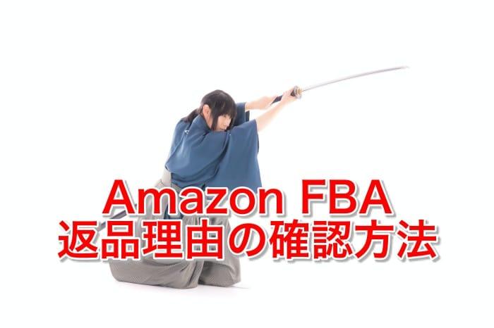 amazon fbaで返品される理由と確認方法