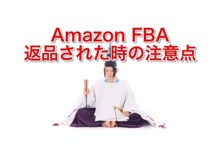 amazon fba商品が返品された時の注意点