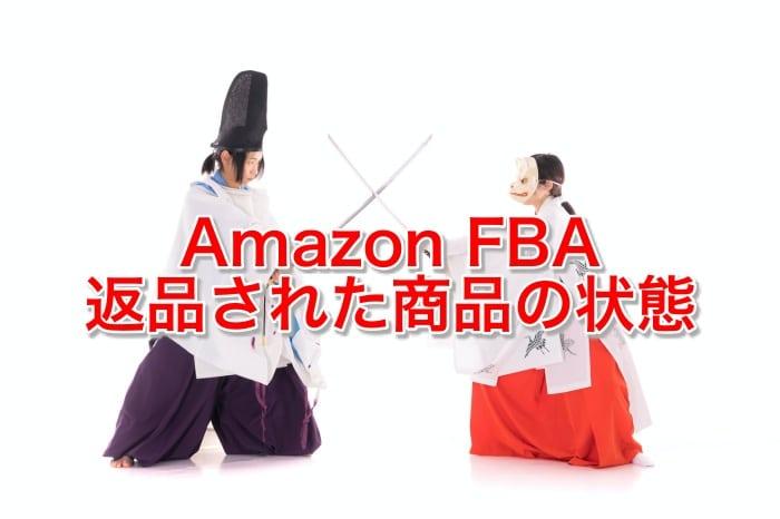 amazon fbaから返品された商品の状態