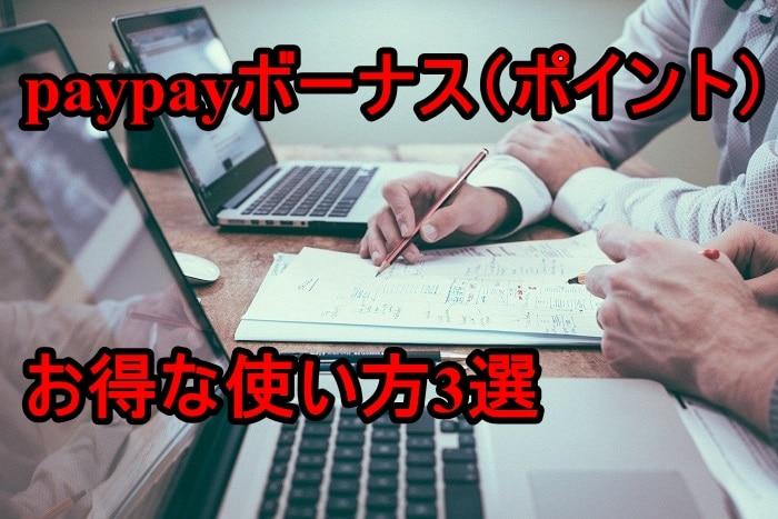 paypayボーナス(ポイント)のお得な使い方3選