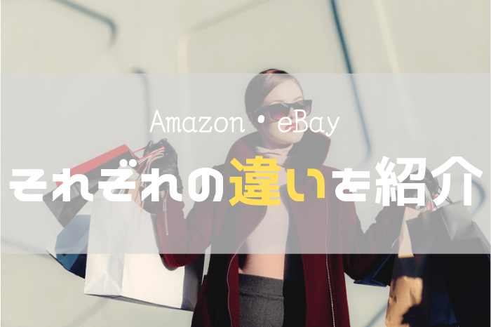AmazonとeBayの違いとは?