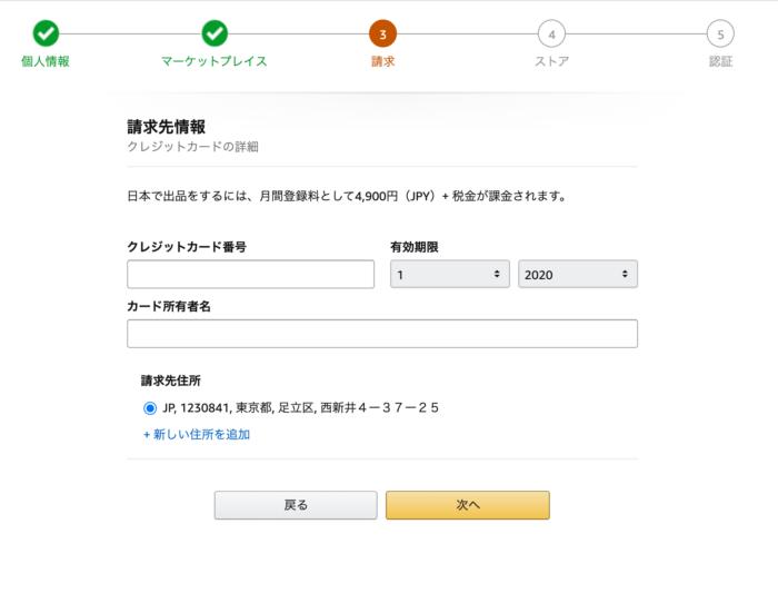 Amazon 請求先情報
