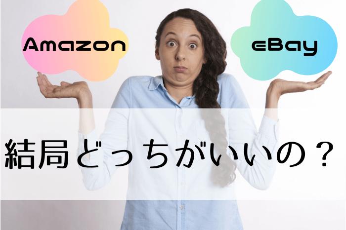 結局AmazonとeBayどっちがいいの?
