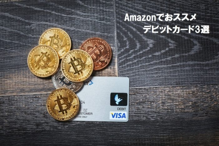 Amazonでおススメデビットカード3選