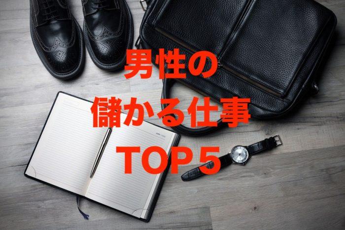男性の 儲かる仕事 TOP5