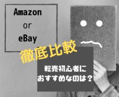 Amazon,eBay