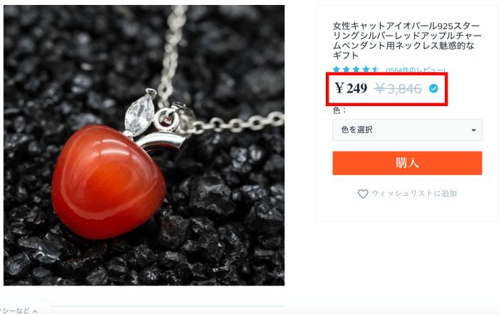 Wishで販売されている価格 ネックレス