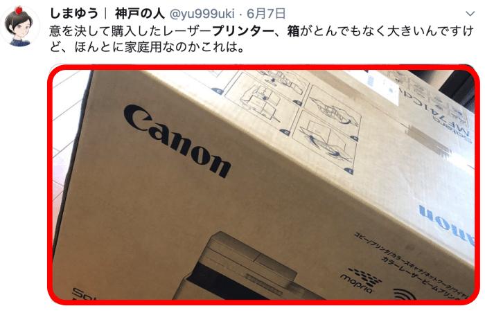 メーカー提供の外箱