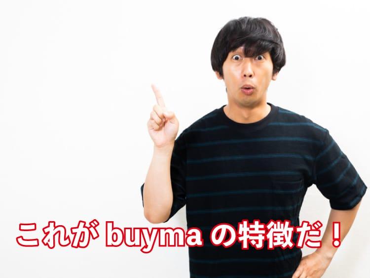 buymaの特徴