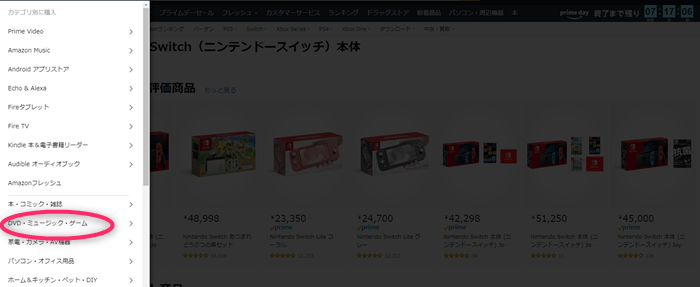 Amazonのカテゴリ選択