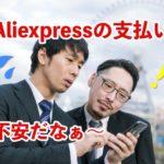 支払いトラブルが多発!Aliexpressで買う時に安全に使えるカードとは?