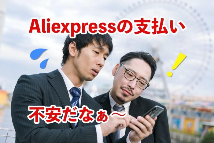 aliexpress 評判