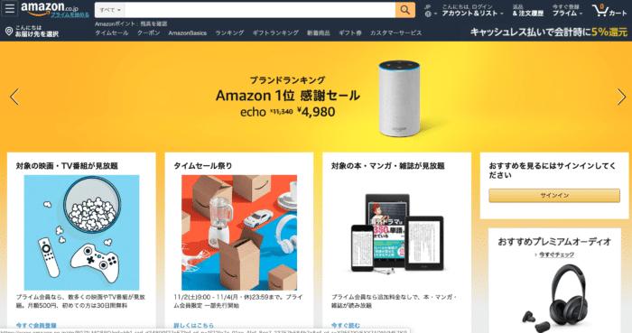 まずはAmazonのメインページを開きます