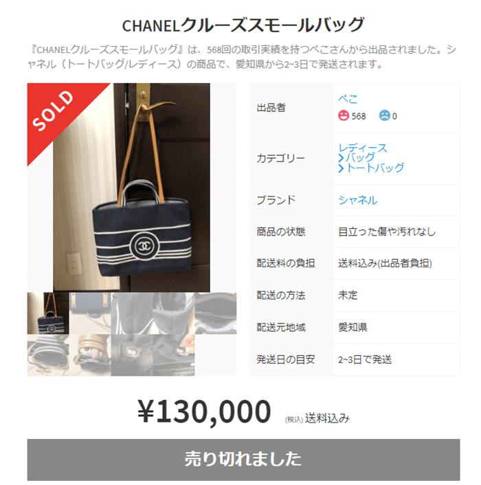 シャネルのスモールバッグがメルカリで売れた