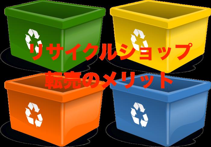 リサイクルショップ 転売のメリット