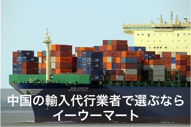 中国の輸入代行業者で選ぶならイーウーマート