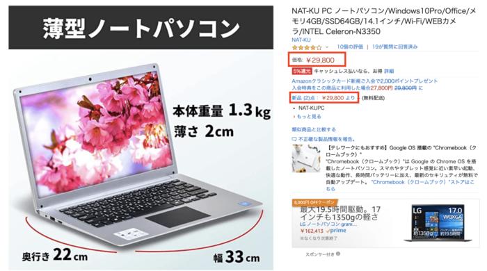 Amazon ノートパソコン