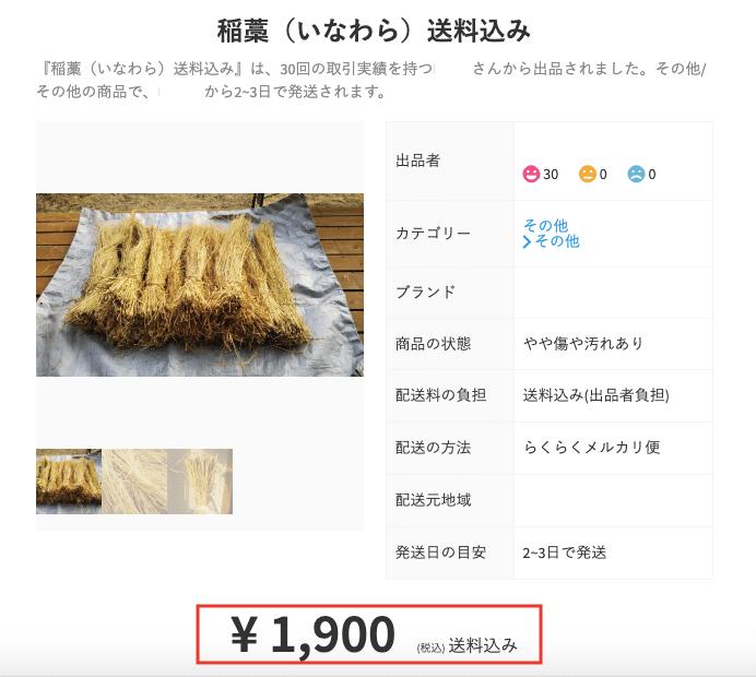 手作りで納豆を作るしめ縄 わらじ