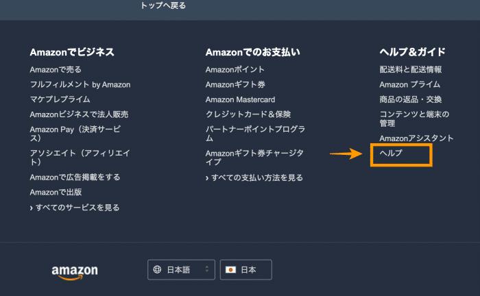 アマゾンアカウント削除 購入用