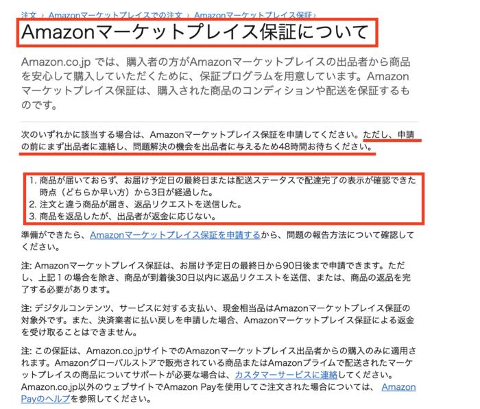 Amazon マーケットプレイス保証について
