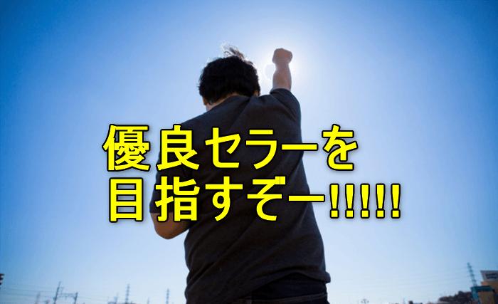 太陽に向かって志を掲げる男性