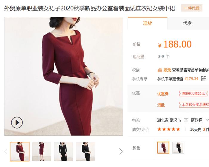 アリババの女性服販売