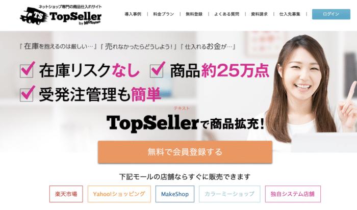 トップセラー(Topseller)