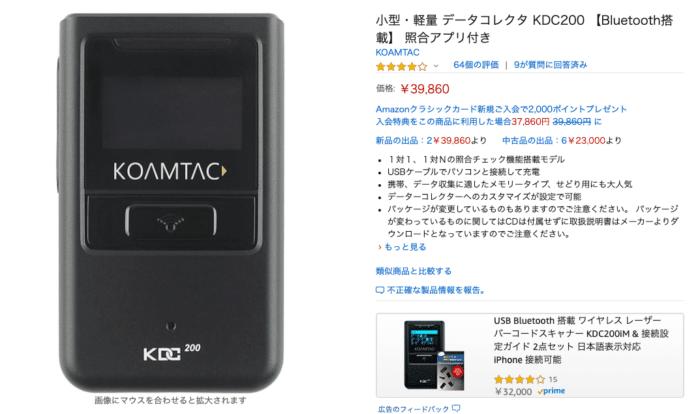 Amazon バーコードスキャナー