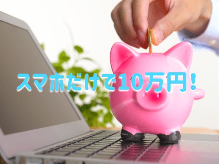 携帯(スマホ)で月に10万円稼ぐおススメの方法