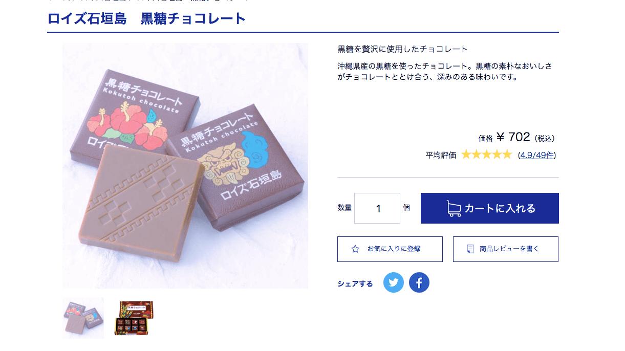 黒糖チョコの公式サイト