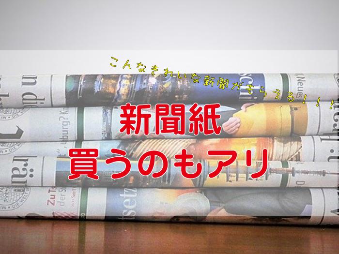 新聞紙を買う